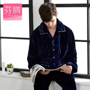 芬腾珊瑚绒睡衣男冬季加厚长袖秋冬天开衫纯色加绒家居服套装