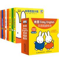 米菲绘本系列全32册 米菲easy english双语阅读+米菲认知洞洞书 双语绘本图画故事书 婴儿翻翻书宝宝洞洞书0