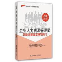 【二手书8成新】企业人力资源管理师(三级职业技能鉴定辅导练习(第2版1+X职业技术 职业资格培训教材 人力资源和社会保