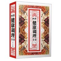 【二手书8成新】四季健康调理全书 樊孟 黑龙江科学技术出版社