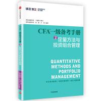 CFA一级备考手册②定量方法与投资组合管理
