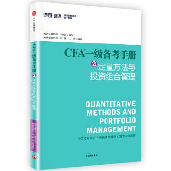 CFA一级备考手册②定量方法与投资组合管理 权威机构+顶jian名师,重磅打造CFA一级通关手册