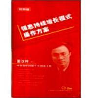 锡恩持续增长模式操作方案视频版9VCD 姜汝祥