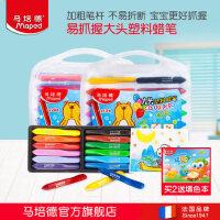 MAPED马培德儿童安全彩色蜡笔12色24色大头塑料蜡笔宝宝涂色画笔