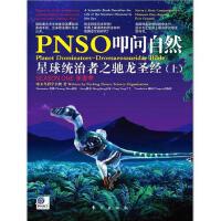 PNSO叩问自然.第1季 啄木鸟科学小组 9787506039895
