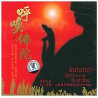呼唤佛陀(CD)