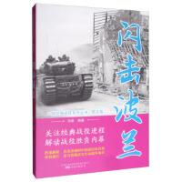 二战经典战役系列丛书:闪击波兰(图文版) 白隼 9787547049495