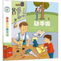 亲亲科学图书馆3(共10册) 史黛芬妮勒迪,雷米萨亚尔,沈志红 9787533684310