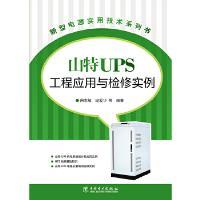 【收藏品旧书】新型电源实用技术系列书 山特UPS工程应用与检修实例 周志敏 等 中国电力出版社 97875123488