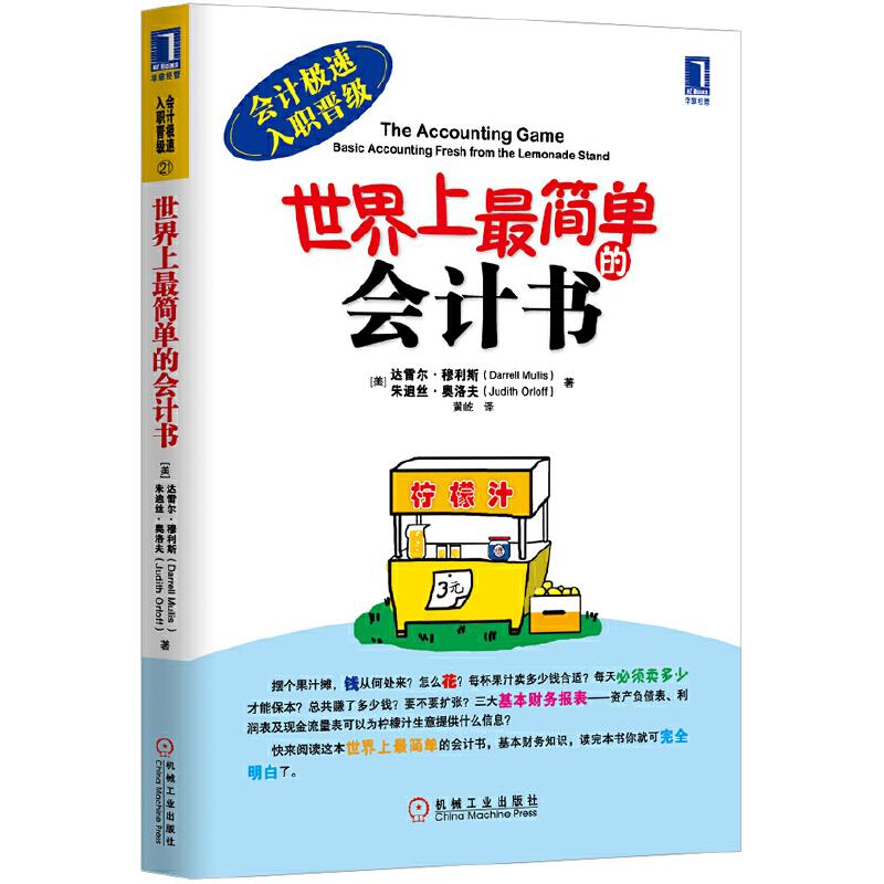 世界上最简单的会计书(创新的诠释方法让你快速了解财务知识,并学会在日常生活中运用会计原理,尤其适合没有专业背景的初学者)(团购,请致电010-57993149)