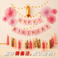生日派对装饰布置儿童一周岁生日布置女生生日布置用品纸花扇套餐