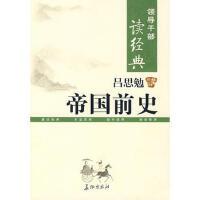 【二手书8成新】吕思勉讲帝国前史 吕思勉 长征出版社