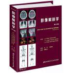 影像解剖学 第3版