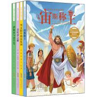 全4册喵博士讲希腊神话美杜莎之眼/宙斯称王/驾太阳车的法厄同/伊阿宋与金羊毛 6-9-12岁小学生课外阅读书籍经典希腊
