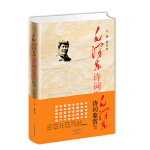 毛泽东诗词鉴赏(增订2版)