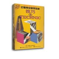巴斯蒂安钢琴教程(5)(共5册)