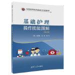 基础护理操作技能图解(修订版)