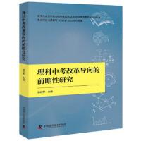 理科中考改革导向的前瞻性研究 9787504684530 中国科学技术出版社 邢红军