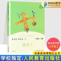 稻草人 人民教育出版社曹文轩陈先云叶圣陶人教版快乐读书吧三年级上册