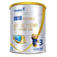 爱尔兰进口雅培亲体欧版幼儿配方奶粉3段900克罐装12-36个月适用