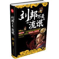 【二手书8成新】刘邦不是流氓 寒晓 9787807336891