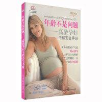 年龄不是问题 高龄孕妇全程安全手册 高埃兹 孕期妊娠保健产检 孕产妇孕妈妈运动保健康全程指导百科全书一点通 怀孕书籍