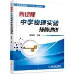 新课程中学物理实验技能训练 陈晓莉 9787111502432 机械工业出版社教材系列