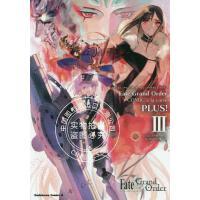 现货 进口日文 漫画 Fate/Grand Order コミックアラカルト PLUS! 3