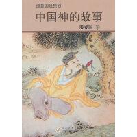 中国神的故事