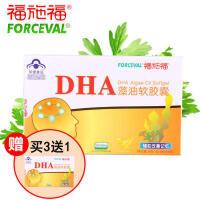 福施福孕妇DHA藻油软胶囊30粒 马泰克藻油