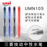 日本uni三菱按动中性笔0.5mm签字笔黑色办公水笔UMN-105学生用初中生高考考试按动式笔日本文具水笔签字笔