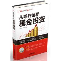【二手书8成新】从零开始学基金投资 李晓波,周峰著 中国铁道出版社