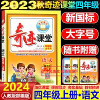 2020春奇迹课堂四年级下册语文配人教版部编版