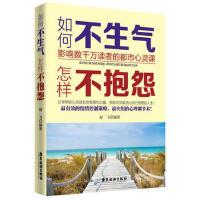 【二手书8成新】如何不生气,怎样不抱怨 赵飞 9787807668503