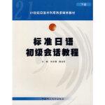 标准日语初级会话教程(下册)