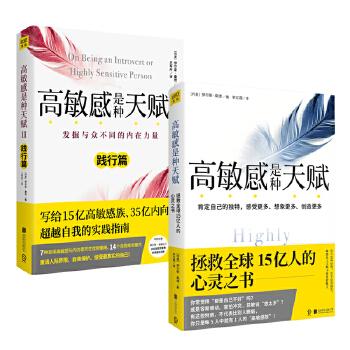高敏感是种天赋1+2套装(pdf+txt+epub+azw3+mobi电子书在线阅读下载)