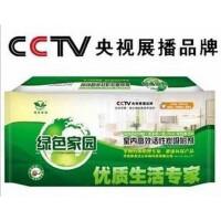 绿色家园室内*除甲醛铝塑装活性炭50gx12包买2送检测