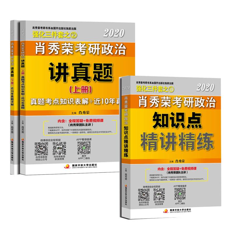[包邮]肖秀荣2020考研政治命题人讲真题(上、下册)+精讲精练