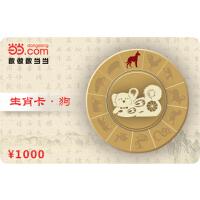 当当生肖卡-狗1000元【收藏卡】