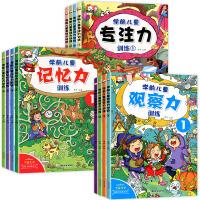 全12册学前儿童专注力培养记忆力观察力训练儿童智力开发游戏书籍逻辑思维宝宝早教书图画书3-5-6岁幼儿早教启蒙教育书