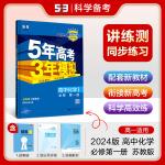 曲一线2020版高中同步 高中化学 必修1 苏教版 5年高考3年模拟教材同步训练册