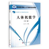 [二手旧书9成新]人体机能学,徐玲,9787030384386,科学出版社