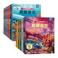 正版乐乐趣揭秘系列儿童翻翻书全套16册小学生儿童3d立体书幼儿科普百科全书揭秘海洋揭秘恐龙地球揭秘汉字等