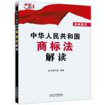 中�A人民共和��商�朔�解�x(2013版,全��人大法工委���法室���)