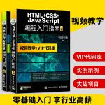 HTML+CSS+JavaScript�程�娜腴T到精通 html5+css3基�A自�W教程web前端�_�l �W站�W�前端�O�制作建�O