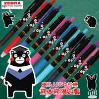 日本进口斑马ZEBRA熊本熊JJ15-K3黑杆限量版彩色中性笔0.5水笔