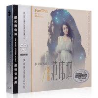 正版范玮琪CD专辑在幸福的路上流行歌曲精选汽车载cd碟片音乐光盘