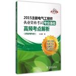 2015注册电气工程师执业资格考试专业基础高频考点解析(供配电专业)
