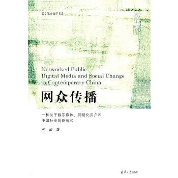 网众传播——一种关于数字媒体、网络化用户和中国社会的新范式(数字媒介变革书系)