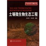 产业生态工程丛书--土壤微生物生态工程